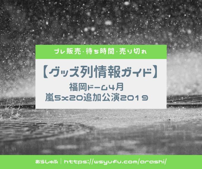 嵐 5×20 グッズ 追加 画像
