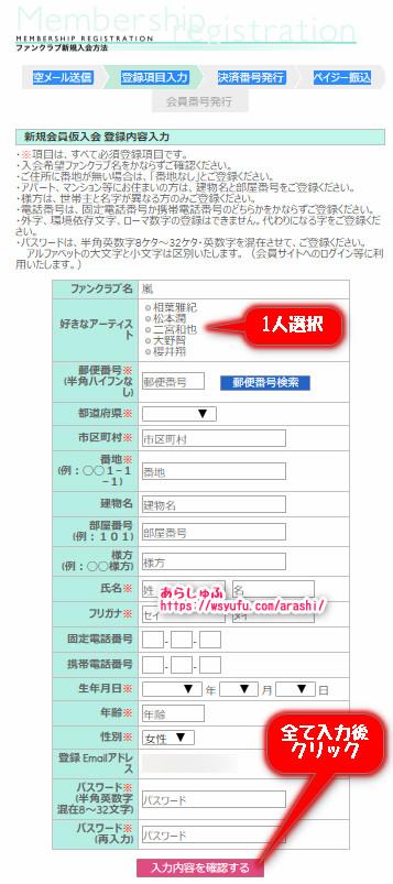 嵐ファンクラブ新規入会 仮フォーム 仮入会フォーム