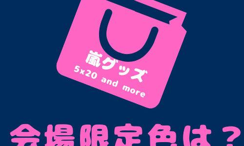 嵐 5x20 追加公演2019 会場限定グッズ色 チャーム