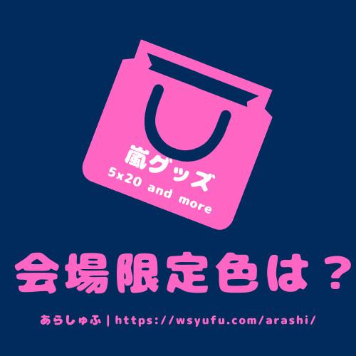 嵐 5 20 大阪