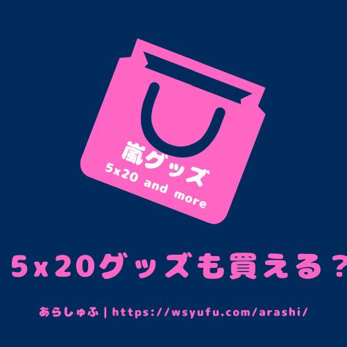 嵐5x20グッズ 追加公演 コンサート2019