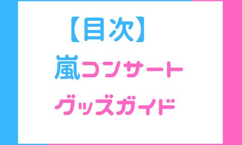 【目次】嵐コンサートグッズガイド|値段・画像・限定色・グッズ列・売り切れ情報