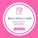 嵐 追加公演 コンサート andmore 日程一覧