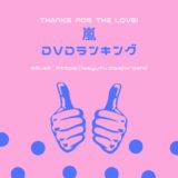 嵐 DVD ランキング ドラマ コンサート