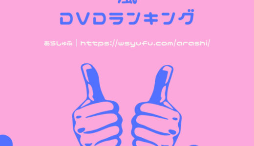 嵐DVDランキング!活動休止発表以降コンサートや大野くんドラマが人気