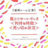 嵐 コンサート グッズ 福岡ドーム 2018