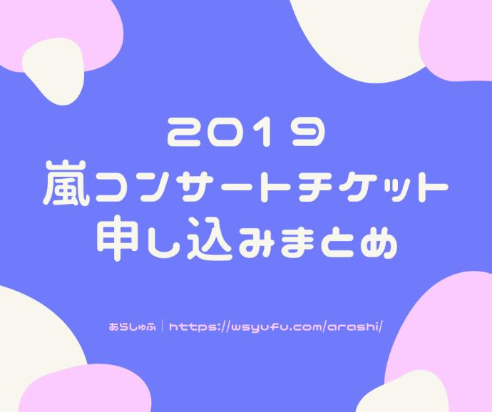 2019 嵐 チケット 申し込み 5x20追加公演コンサート