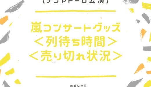 【2018名古屋公演】嵐グッズ列5×20プレ販売・待ち時間・売り切れ状況