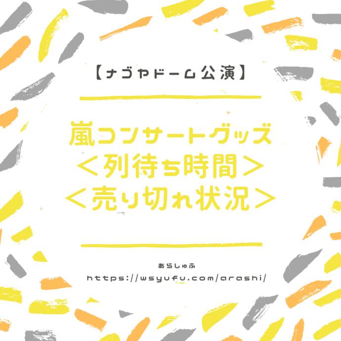 嵐 コンサートグッズ ナゴヤドーム 待ち時間 2018 グッズ列