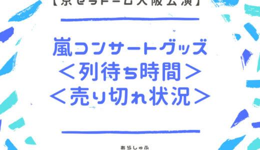 【2018大阪公演】嵐グッズ列5×20プレ販売・待ち時間・売り切れ状況