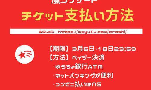 嵐コンサートチケット支払い期限は3月18日23:59!ペイジー決済は簡単なので忘れずに