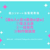 嵐コンサート当落発表 復活当選 一般発売 制作開放席 ラストチャンス