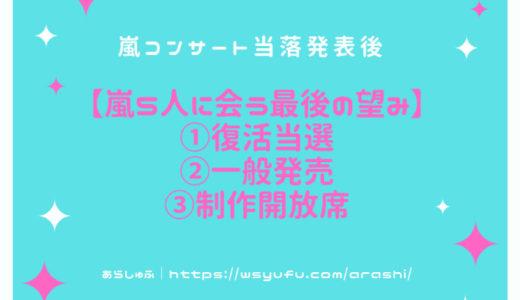 嵐制作開放席がラストチャンス!復活当選終了で一般発売なし!|5×20追加公演コンサート
