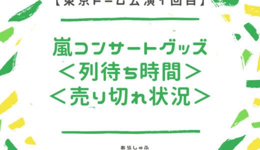 【2018東京公演1回目】嵐グッズ列5×20プレ販売・待ち時間・売り切れ状況