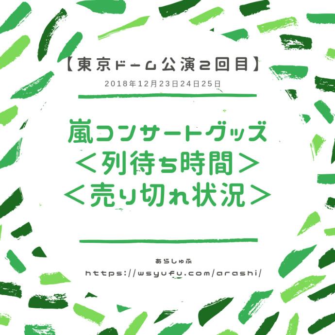 嵐 コンサートグッズ 東京ドーム 待ち時間 2018