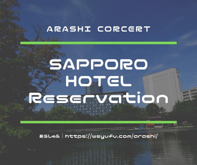 嵐 札幌ホテル 予約取れない 裏技 3日前予約