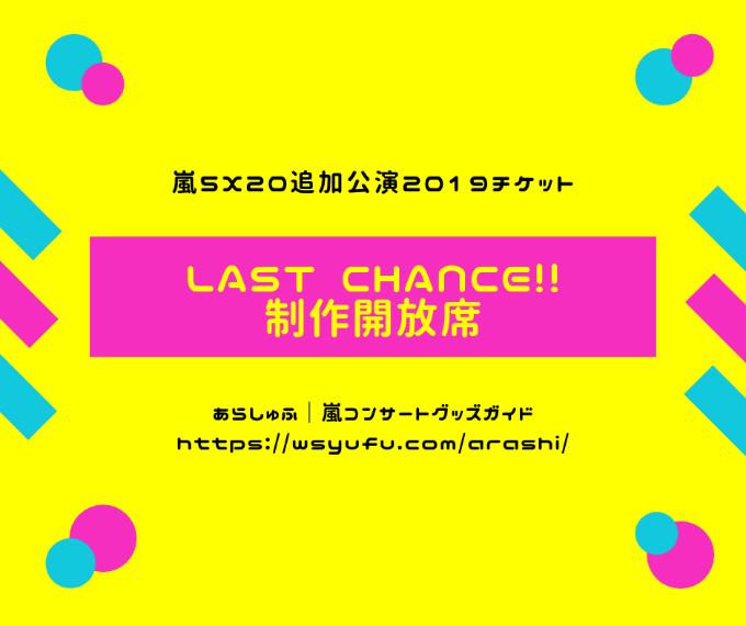 嵐 制作開放席 2019 5x20追加公演