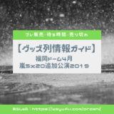 嵐グッズ 会場限定チャーム色 福岡 緑