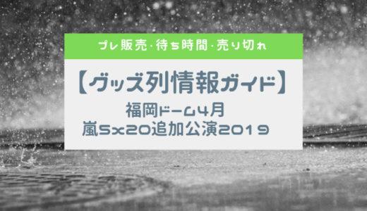 【嵐福岡ライブ2019年4月】5×20追加公演プレ販売・グッズ列・待ち時間・売り切れ状況