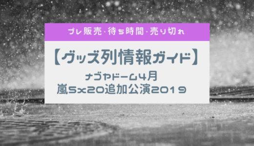 【嵐名古屋ライブ2019年4月】5×20追加公演プレ販売・グッズ列・待ち時間・売り切れ状況