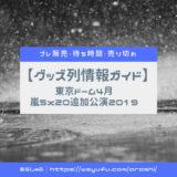 嵐5x20追加公演2019 東京ドーム公演 グッズ列ガイド