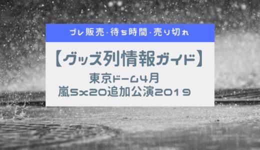 【嵐東京ライブ①2019年4月】5×20追加公演プレ販売・グッズ列・待ち時間・売り切れ状況