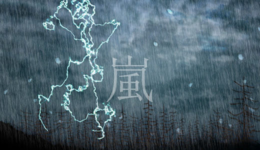 嵐コンサート札幌情報まとめ|2019年札幌ドーム追加公演は5月と11月の2回!