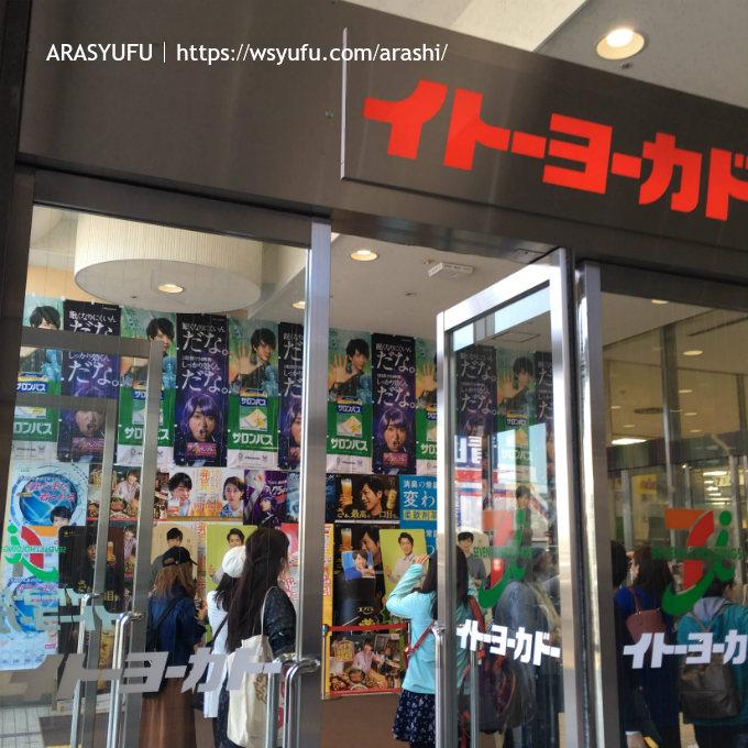 嵐 札幌 聖地 イトーヨーカドー福住店 嵐特設コーナー