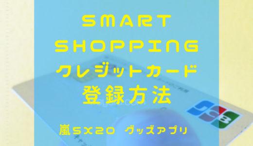 嵐コンサートグッズクレジットカード払いに必須!アプリ新機能SmartShopping登録方法