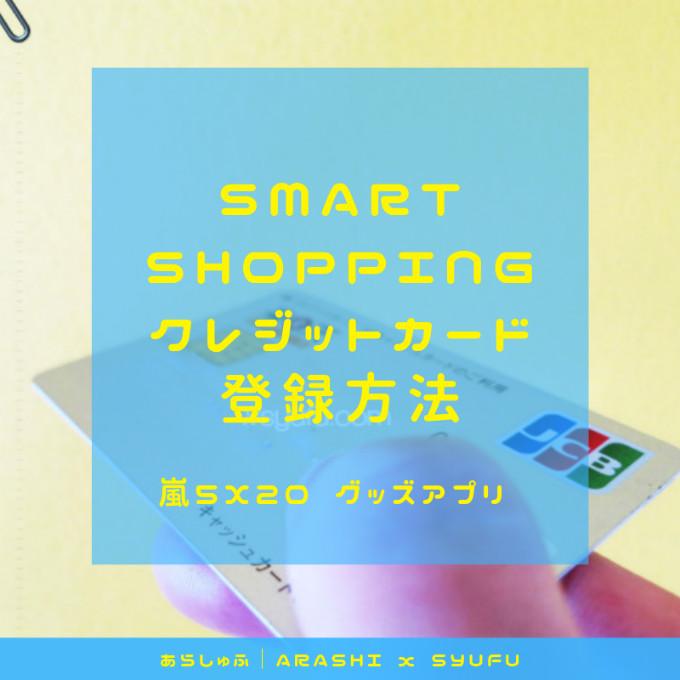 嵐 グッズ 購入 スマートショッピング グッズアプリ クレジットカード登録