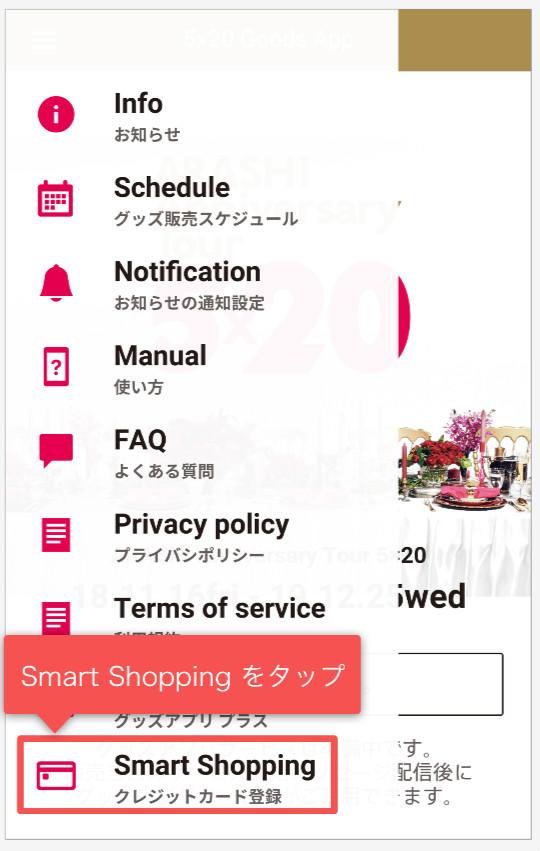 嵐 グッズアプリ smartshopping クレジットカード登録方法