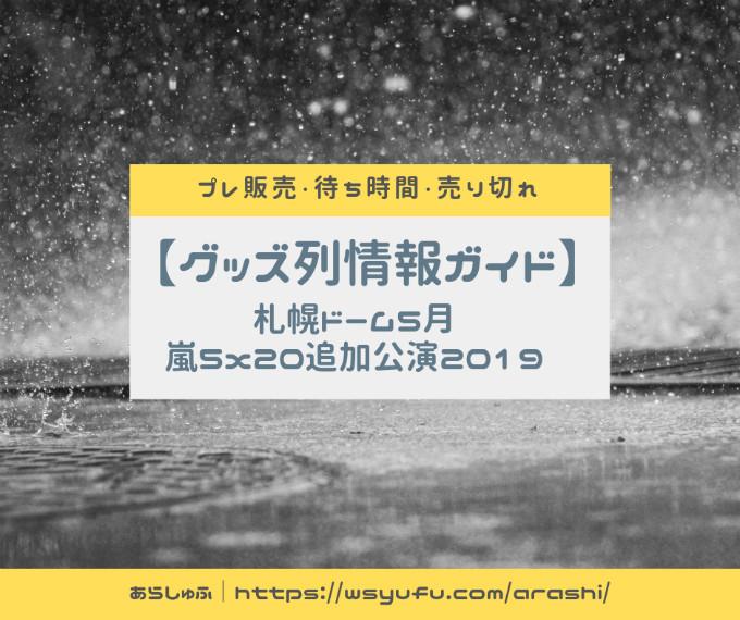 嵐 札幌コンサート グッズ 会場限定色 札幌黄色 グッズ列 待ち時間 売り切れ