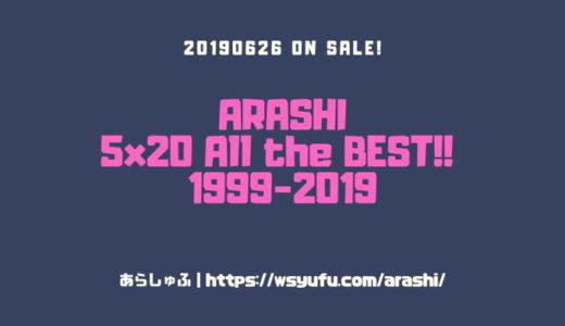 嵐 アルバム 最新 発売日 予約 収録曲 5x20 AlltheBEST!! 1999-2019