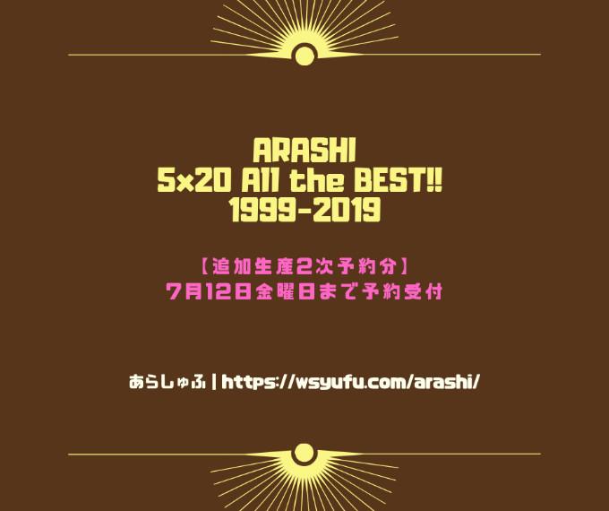 嵐ベストアルバム「5x20 AlltheBEST!! 1999-2019」追加生産 2次予約 Amazon セブンネット