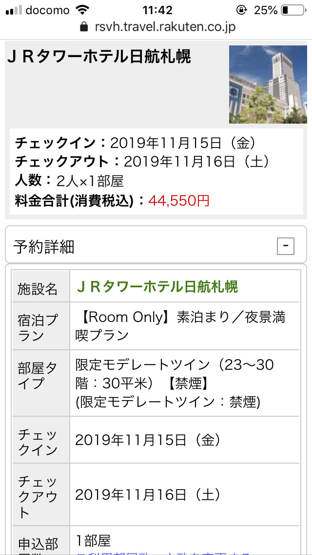 嵐 ホテル JRタワー日航札幌 直前予約 裏技