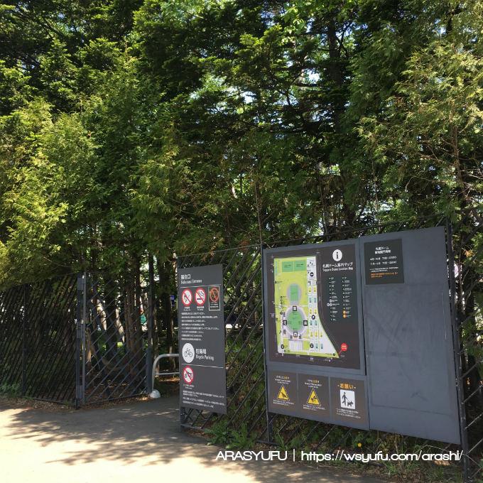 嵐 札幌コンサート グッズ販売場所 入口
