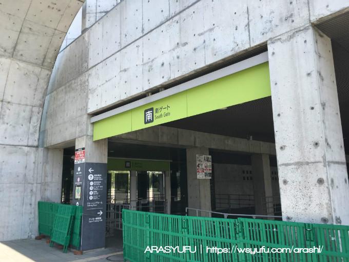 嵐 札幌ドーム 南ゲート