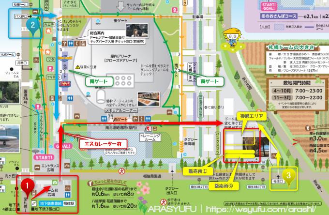 嵐コンサートグッズ 札幌ドーム販売場所