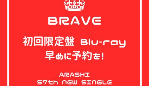 嵐 BRAVE 初回限定盤 ブルーレイ Amazon TSUTAYAオンライン セブンネット