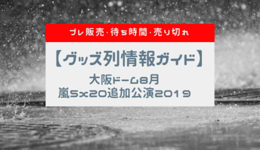 【嵐大阪ライブ2019年8月】5×20追加公演プレ販売・グッズ列・待ち時間・売り切れ状況・太陽の塔出没目撃情報