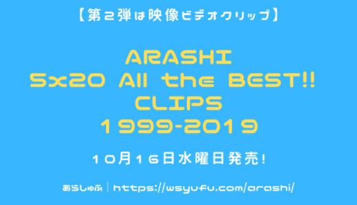 嵐5×20ベストアルバムビデオクリップ集初回限定盤アマゾン・楽天予約受付中・10/16発売!