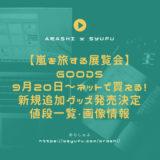 嵐を旅する展覧会グッズ オンライン通販ショップ 9月20日オープン 新規追加グッズ 9月1日販売