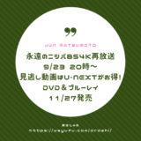 永遠のニシパ nhk bs4k 再放送 見逃し動画 u-next nhkオンデマンド DVD ブルーレイ