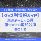 嵐5x20コンサート 東京ドーム 追加公演2回目 第2弾グッズ 売り切れ グッズ列