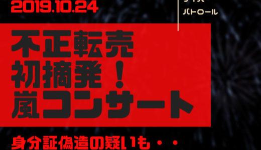 嵐コンサートチケットSNS高額転売と身分証偽造の疑いで初摘発!