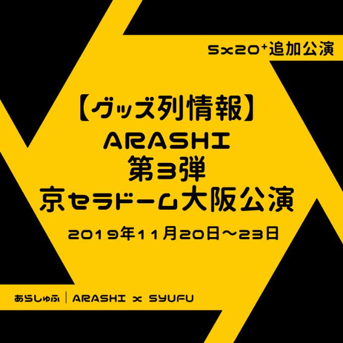 嵐 5x20⁺ グッズ列 大阪 売り切れ 待ち時間 混雑 会場限定色 黄色