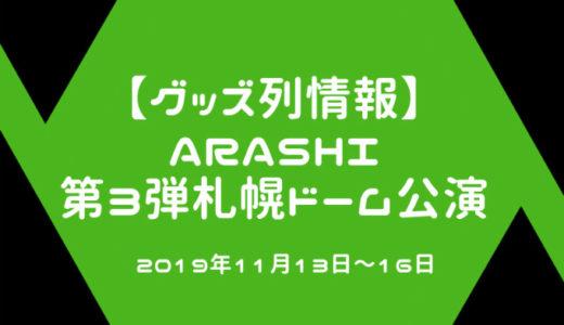 嵐 札幌ドーム 第3弾 グッズ列 待ち時間 混雑 売り切れ 2019年11月
