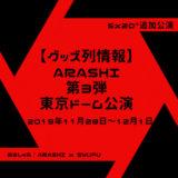 嵐 東京ドーム 11月公演 グッズ列 待ち時間 売り切れ 混雑状況