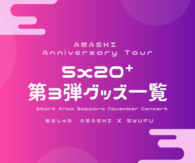 嵐 5x20+ 第3弾グッズ 一覧 値段 画像 札幌 新グッズ