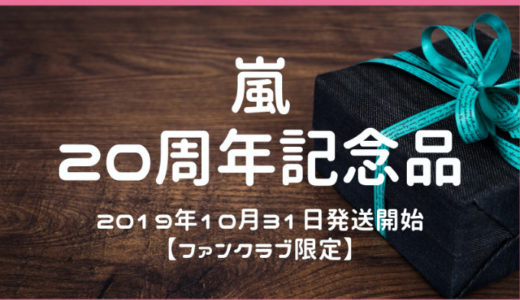 嵐デビュー20周年記念品届く!ファンクラブ会員限定で11月1日に!